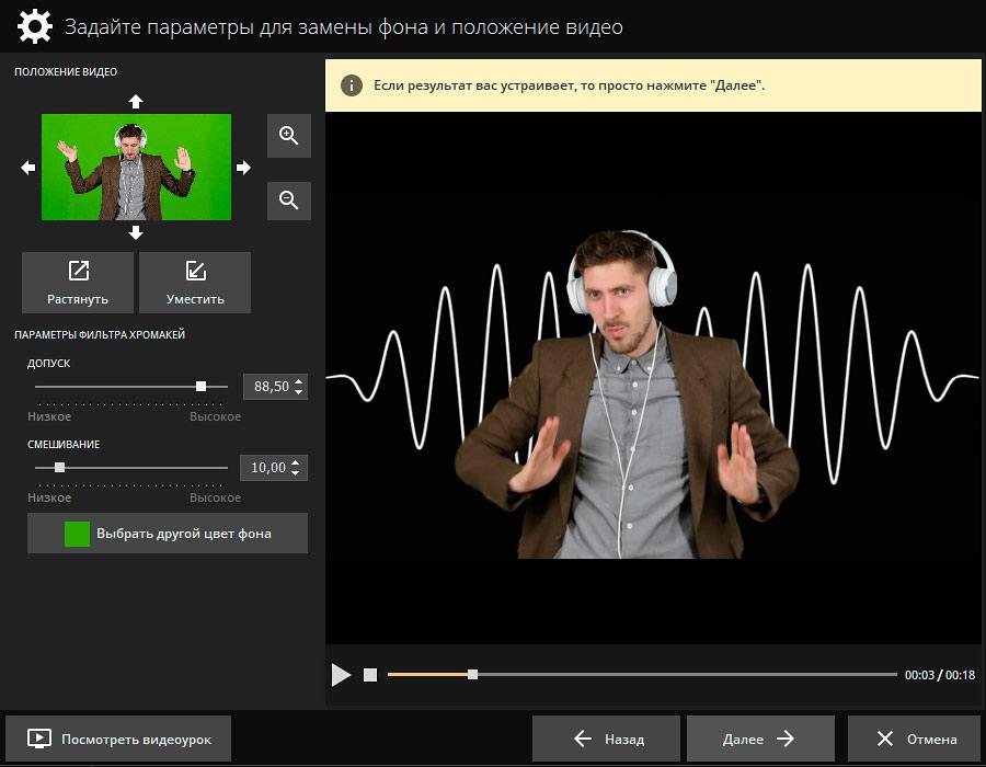 замена фона в видео
