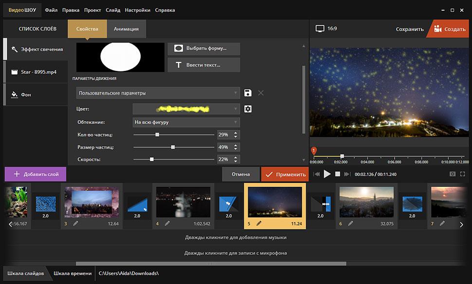 особи приложения для создания спецэффектов на фото звезда придерживается