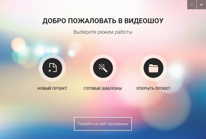 Создание нового проекта