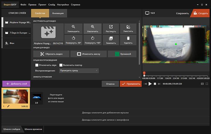 Наложение видео на видео