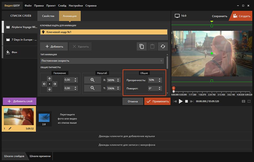 Настройка прозрачности видео